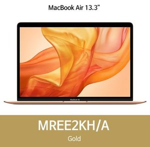 [Apple] 13.3형 MacBook Air - MREE2KH/A - Gold/Intel 8세대 i5/Touch ID/Retina DP/8GB/128G SSD [CTO 가능]