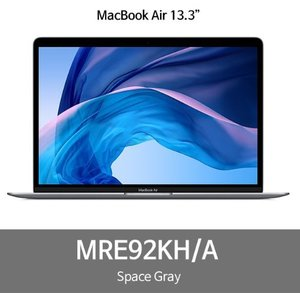 [Apple] 13.3형 MacBook Air - MRE92KH/A - Space Gray/Intel 8세대 i5/Touch ID/Retina DP/8GB/256G SSD [CTO 가능]