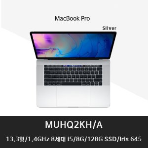 13.3형 New MacBook Pro MUHQ2KH/A Silver/1.4GHz 8세대 i5/8GB/128G SSD [CTO 가능]