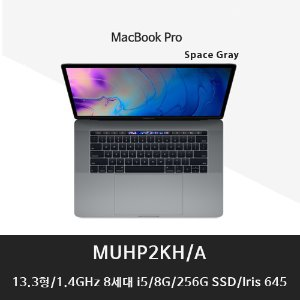 13.3형 New MacBook Pro MUHP2KH/A Space Gray/1.4GHz 8세대 i5/8GB/256G SSD [CTO 가능]