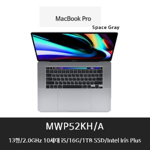 13형 New MacBook Pro MWP52KH/A Space Gray/2.0GHz 10세대 i5/16GB/1TB SSD [CTO 가능]